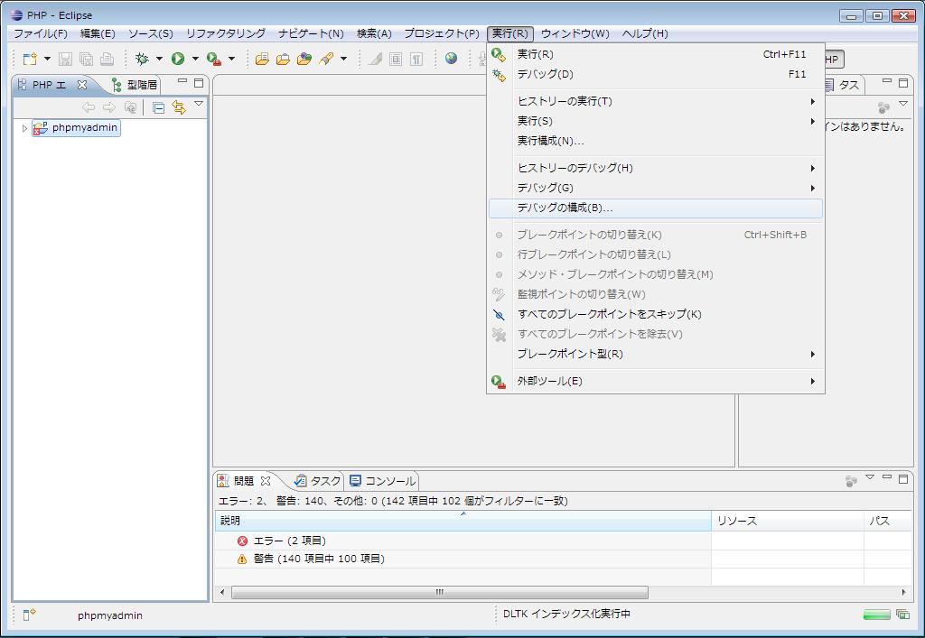 http://www.s-arcana.co.jp/tech/2011/02/22/04debugconfig.png