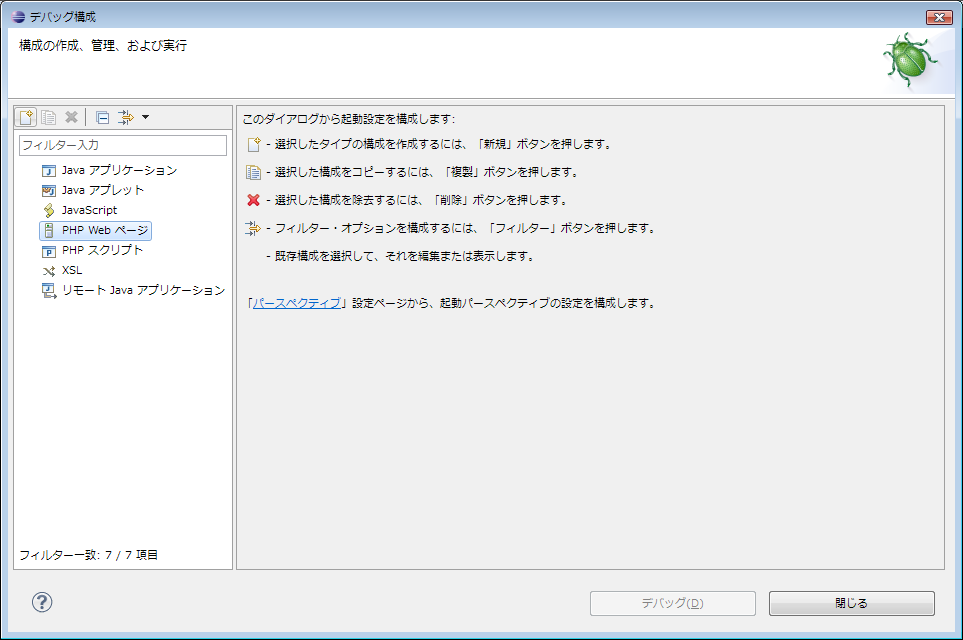 http://www.s-arcana.co.jp/tech/2011/02/22/05debugconfig.png