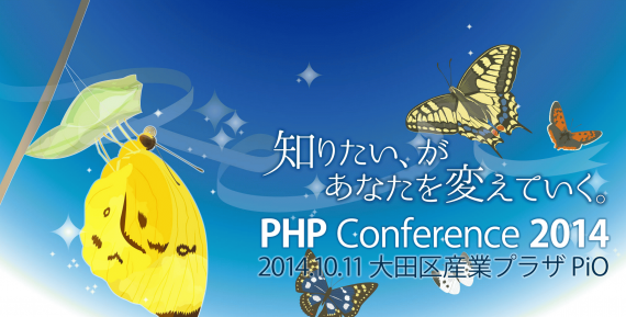 PHPカンファレンス2014.png