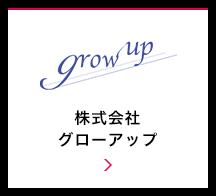 株式会社グローアップ