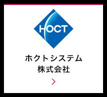 ホクトシステム株式会社