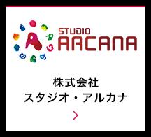 株式会社スタジオ・アルカナ