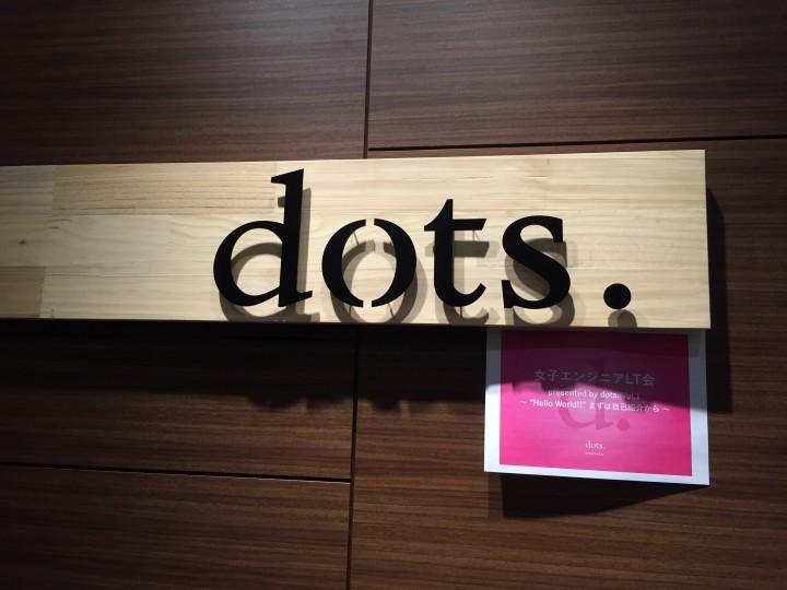 dots.さん主催の女子エンジニアLT会で女子会してきました。 #dotsgirls