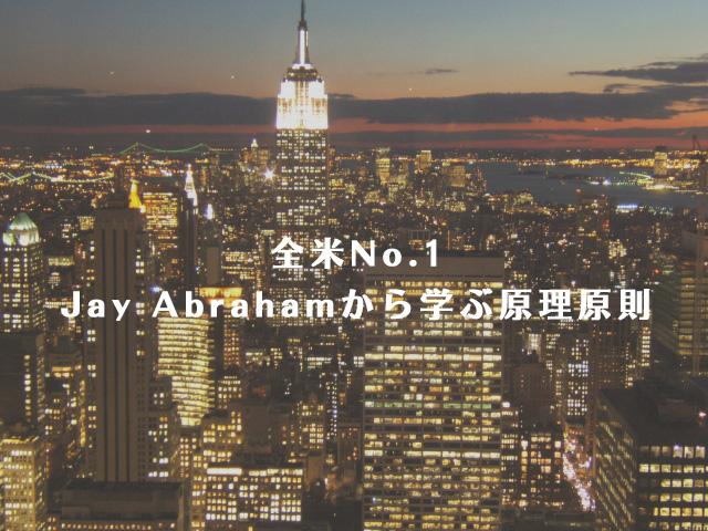 全米No.1Jay Abrahamから学ぶ原理原則