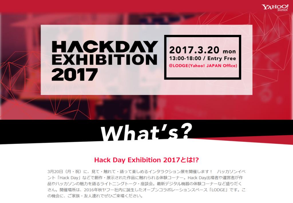 HackDayExhibition2017