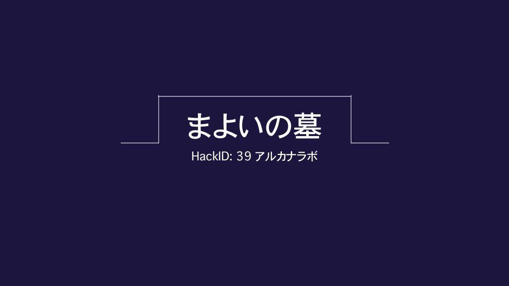 hackday2017-hackdayjp-1-1024
