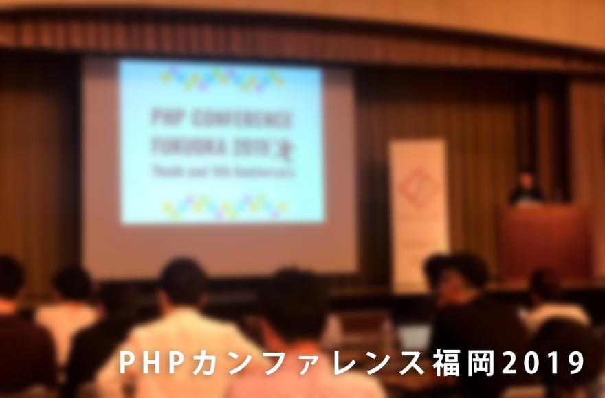 php カンファレンス 2019